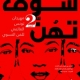 Call for Submissions: Chouftouhonna 2nd International Feminist Art Festival of Tunis