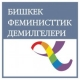 Bishkek Feminist Initiative Kyrgyzstan joins CSBR!