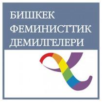 BishkekFeminists-Logo